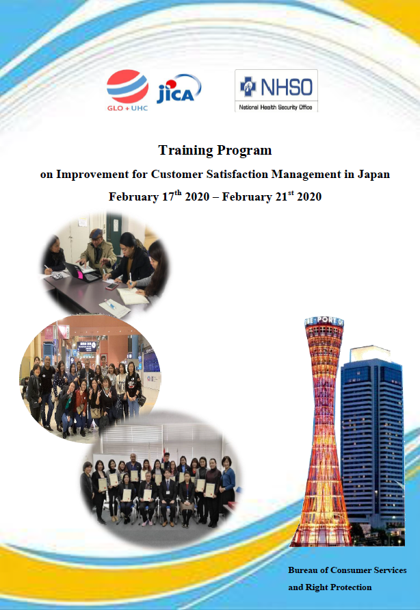 Training Program on Improvement for Customer Satisfaction Management in Japan